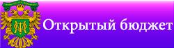 http://karatuzraion.ru/otkrytyj-byudzhet