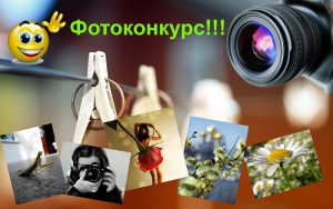 Фото-конкурс