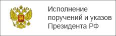 3 Информация о ходе исполнения поручений и указов Президента РФ