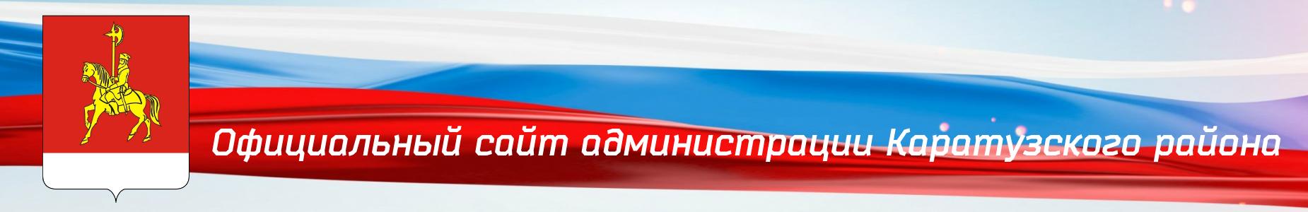 Официальный сайт администрации Каратузского района